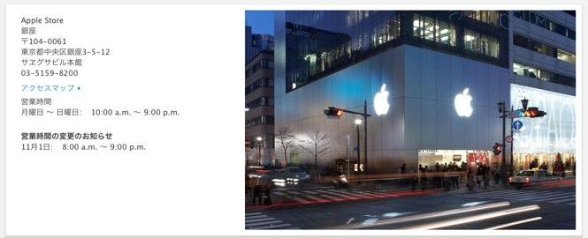 Apple Store Ginza Hero