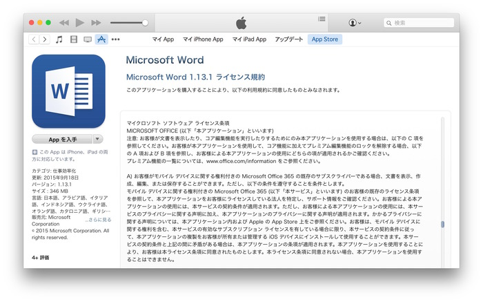 Microsoft-Word-for-iOS