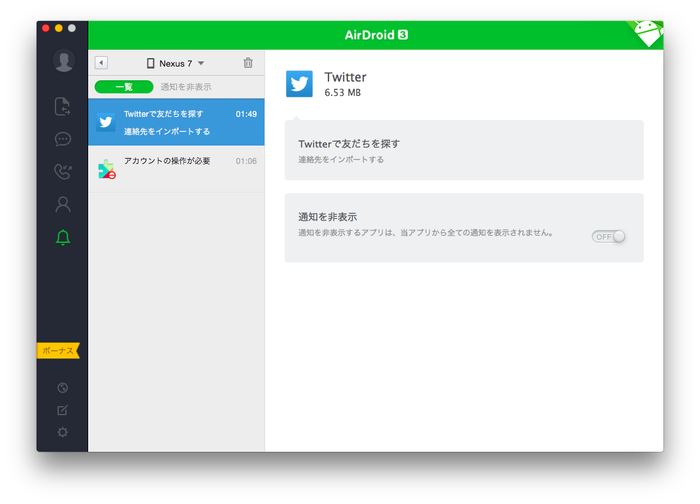 AirDroid-Notification-Mirror