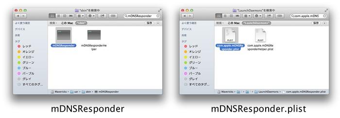 mDNSResponder-in-OS-X-Mavericks