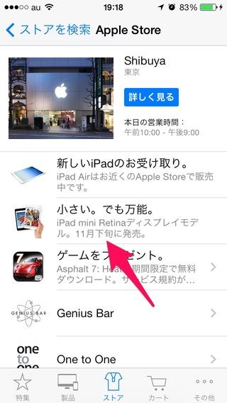 AppleStore渋谷ではiPad-mini-Retinaの発売日は2013年11月下旬