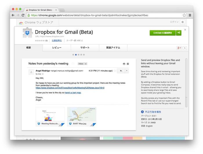 Dropbox-for-Gmail-Beta-Chrome-ウェブストア-Hero