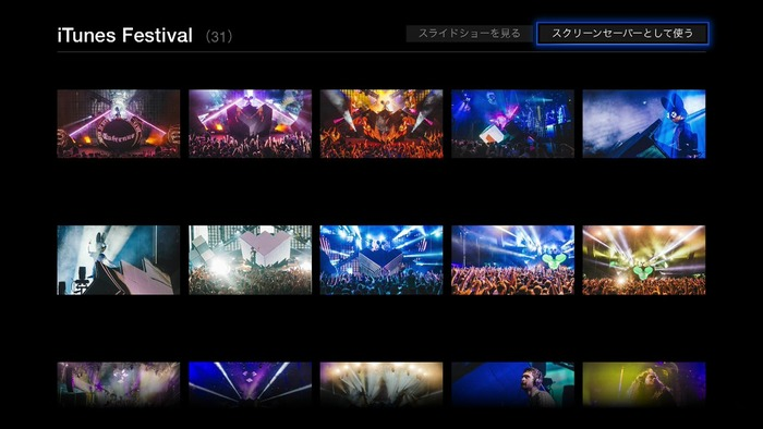 iTunes-Festival-Apple-TV-スクリーンセーバー