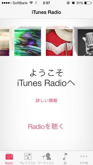 iTunes Radioを使ってみた2