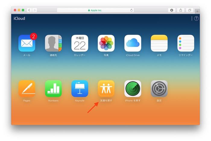 Find-My-Friend-on-iCloud-Web