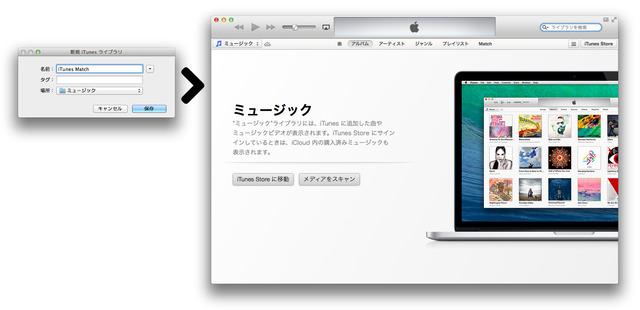 iTunesライブラリを作成2