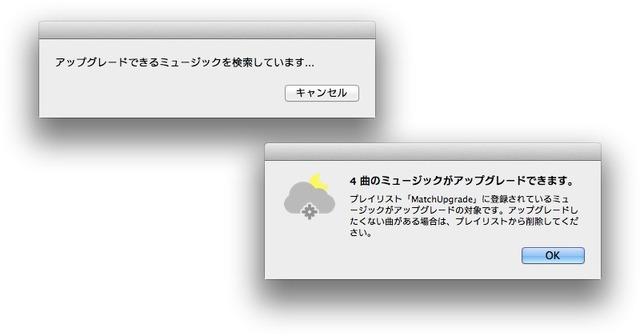 MatchUpgrade-検索完了2