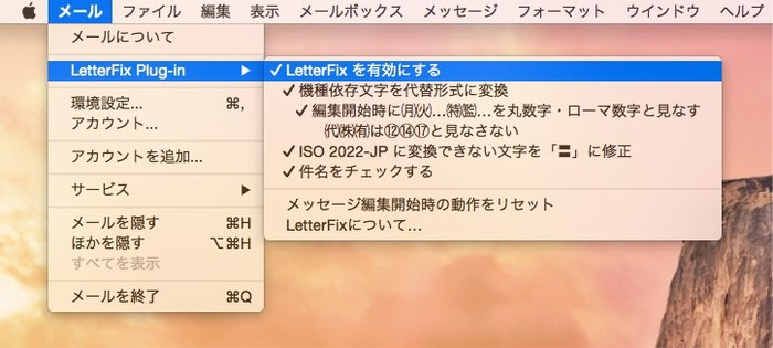 Yosemite-Apple-Mail-app-LetterFix