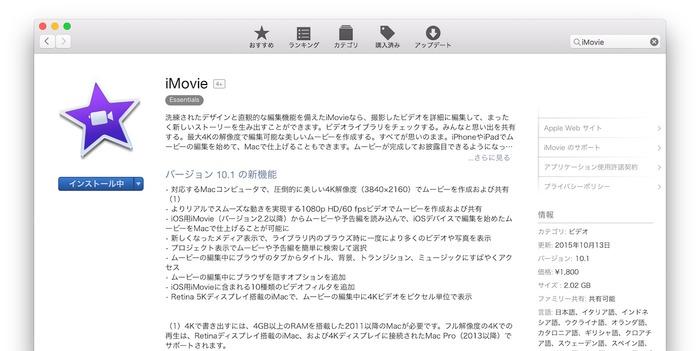 iMovie-4K-support