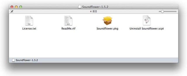 Soundflower のインストール