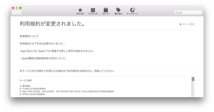 iTunesの利用規約が更新されました