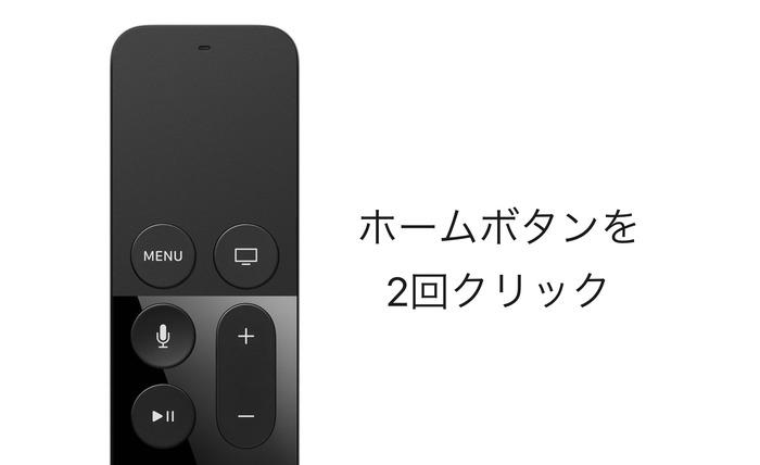 Siri-Remote-Home-2