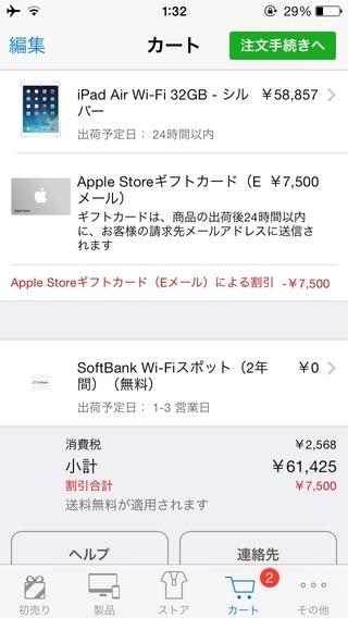 AppleStoreギフトカードの割引決済