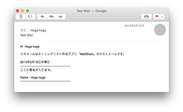 Test-Mail-using-MailShoot