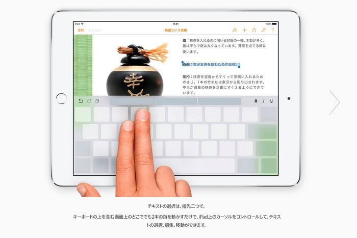 QuickType-feature-ios9-Hero