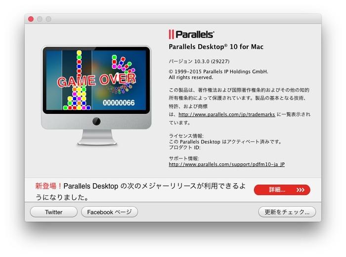 Parallels-Desktop-10-Easter-Egg2