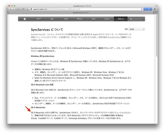 OS-X-10-9でのSync-Services