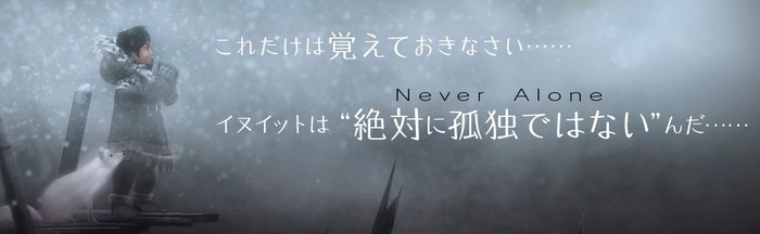 Never-Alone-Hero