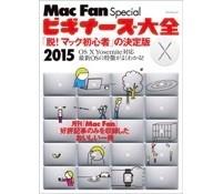 Mac Fan Special ビギナーズ大全 2015 「脱!マック初心者」の決定版 (マイナビムック) (マイナビムック Mac Fan Special)
