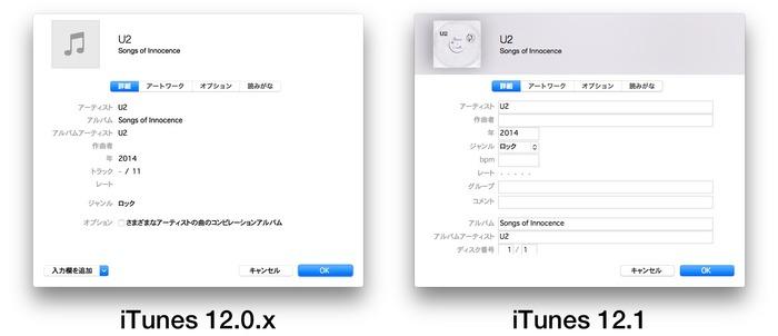 iTunes12-and-12d1-複数の曲の情報