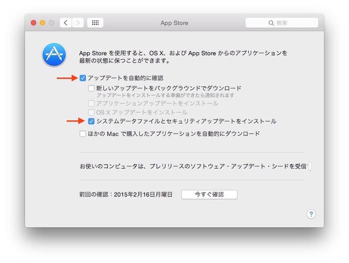 AppStore-アップデートを自動的に確認-Hero2