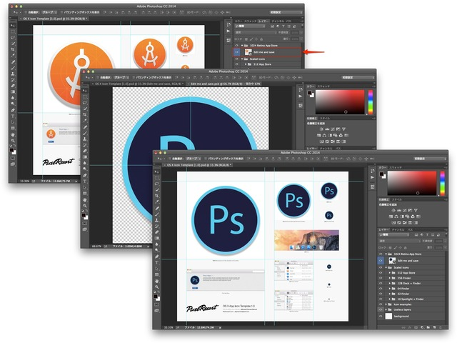OS-X-Icon-Template-Adobe-Photoshop-Edit2