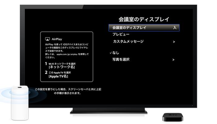 AppleTVでAirPlayディスプレイを使う時の会議室のディスプレイ設定