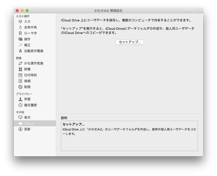 Kawasemi2-iCloud-Drive-Hero
