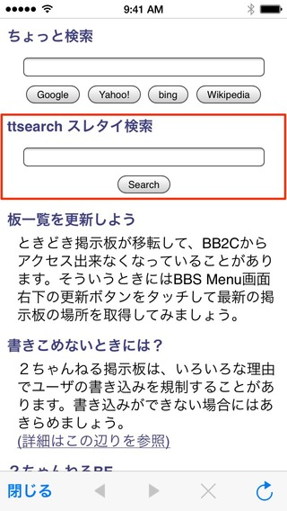 BB2C-ttsearch-img2