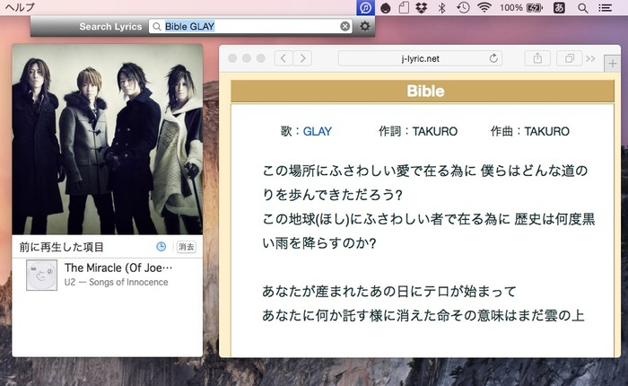Instalyrics-Glay-Bible