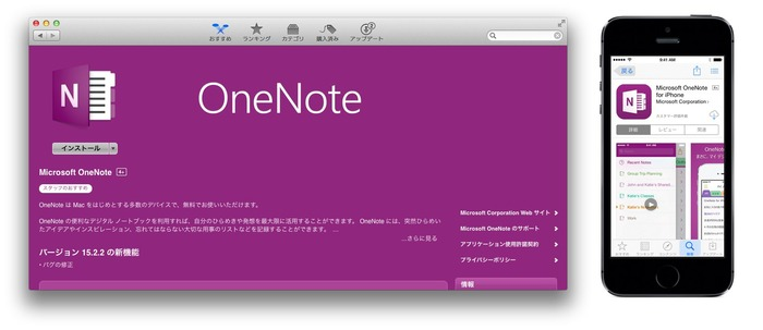 Microsoft-OneNote-スタッフのおすすめ-バッジ
