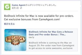 Bioshock Infinite アナウンス