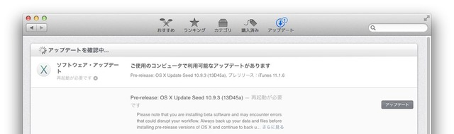 OS-X-Beta-Update-Seed