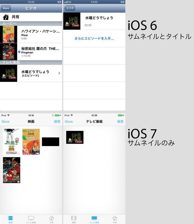 iOS7でビデオアプリの表示がシンプルに