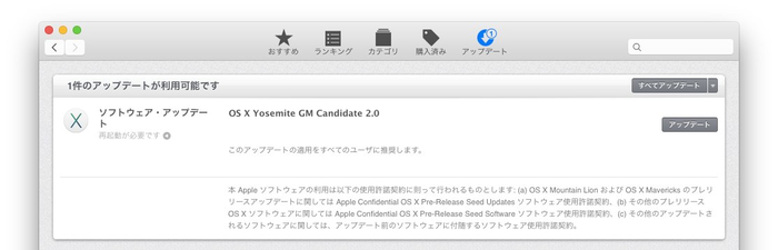 OS-X-Yosemite-GM2-Mac-App-Store