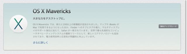 OS X 10.9 Mavericks MacAppStore無料アップデート