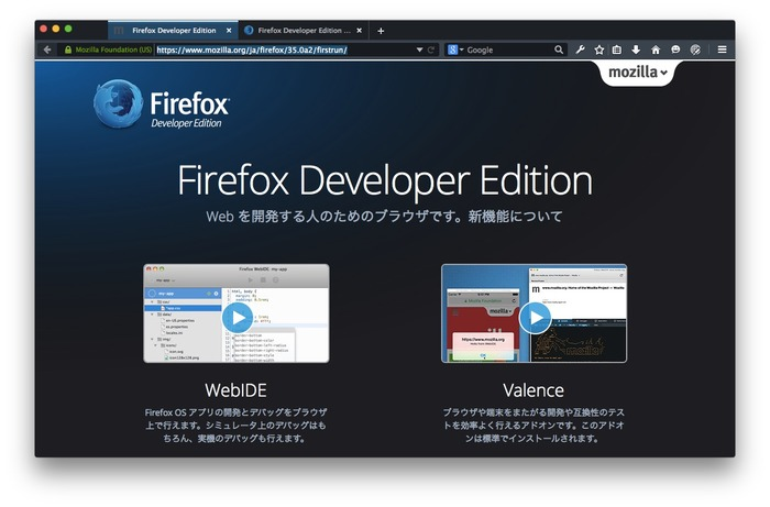 Firefox-Developer-Edition-Hero2