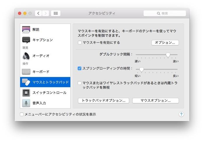 OS-X-10-10-3-アクセシビリティ-スプリングローディングの時間