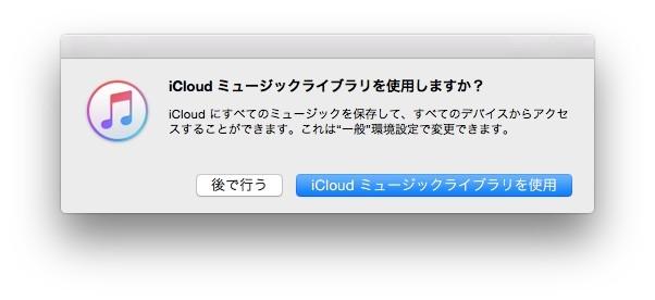AppleMusic-with-iCloudミュージックライブラリ