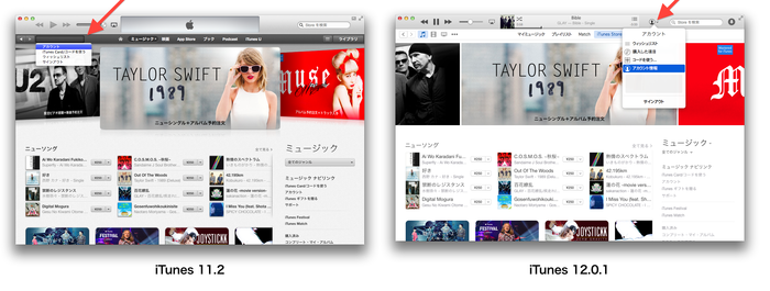 iTunes-11vs12-account