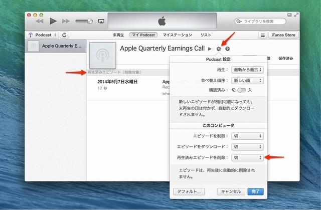 iTunes11-2-再生済みのエピソードを削除