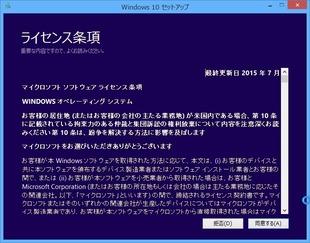 Windows10-on-MacBook-メディアクリエイションツール-4