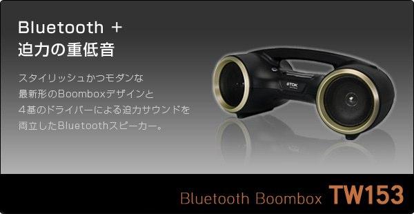 Bluetooth Boombox TW153