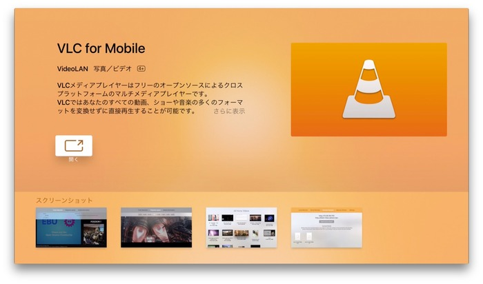 VLC-for-Mobile-Hero