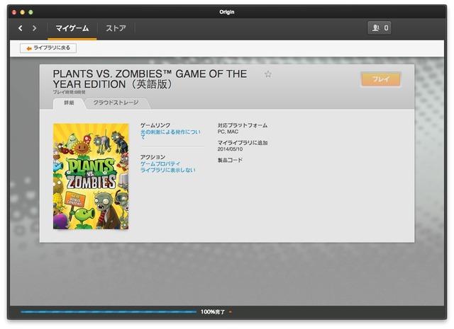 Plants-vs-Zombies-Origin