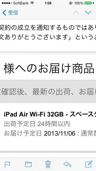 iPadAir 32GB予約メール2