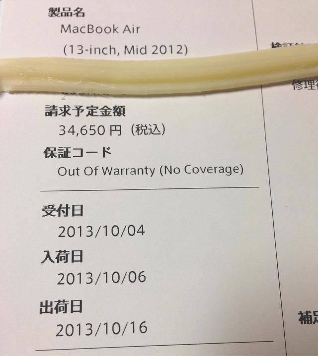 MacBook Air Mid 2012 13インチのSSD修理請求明細書