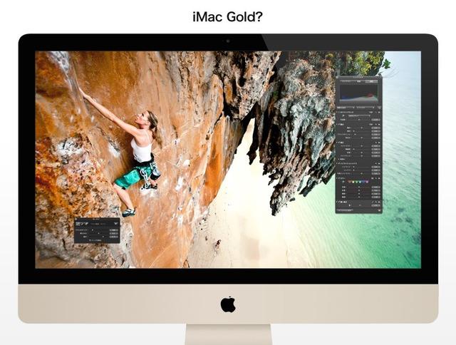 iMac Late 2012 Gold Model