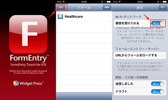 4-FormEntryアプリのiOS側設定