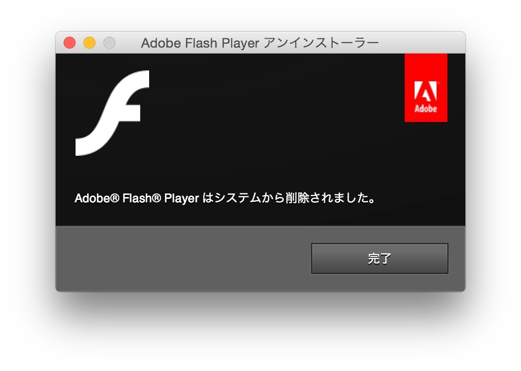 Adobe-Flash-Player-はシステムから削除されました